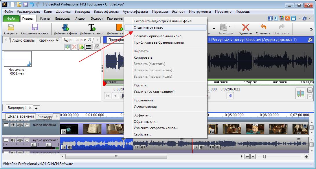 Отцепить видео от аудио в программе VideoPad Video Editor
