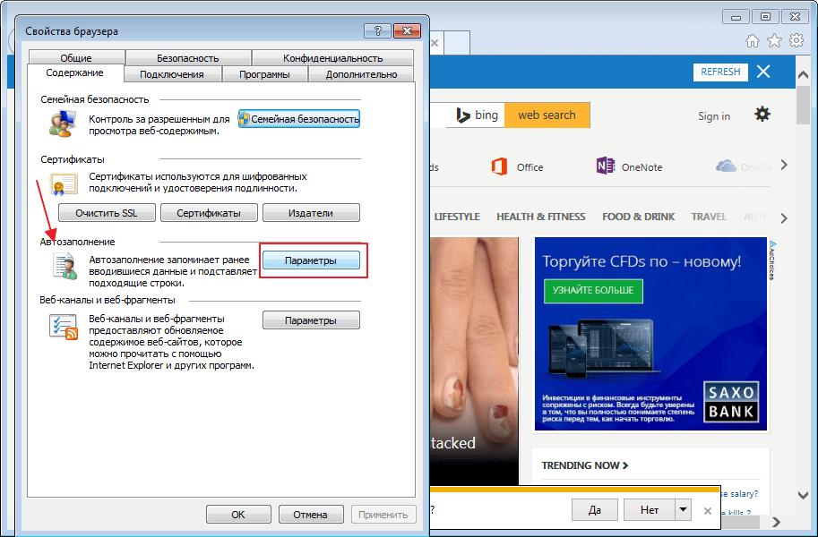 Параметры автозаполнения в программе Internet Explorer