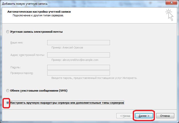 Переход к добавлению ручной настройки параметров сервера в Microsoft Outlook