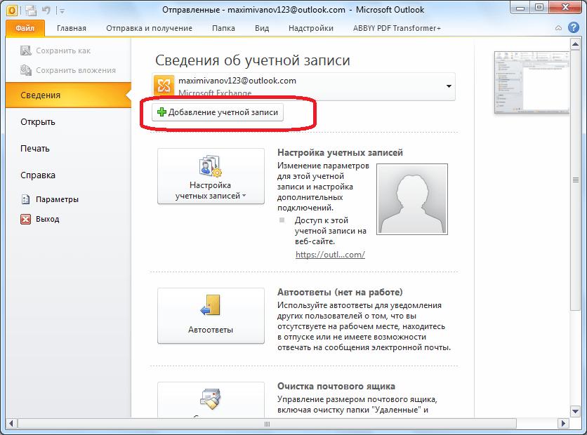 Переход к добавлению учетной записи в Microsoft Outlook