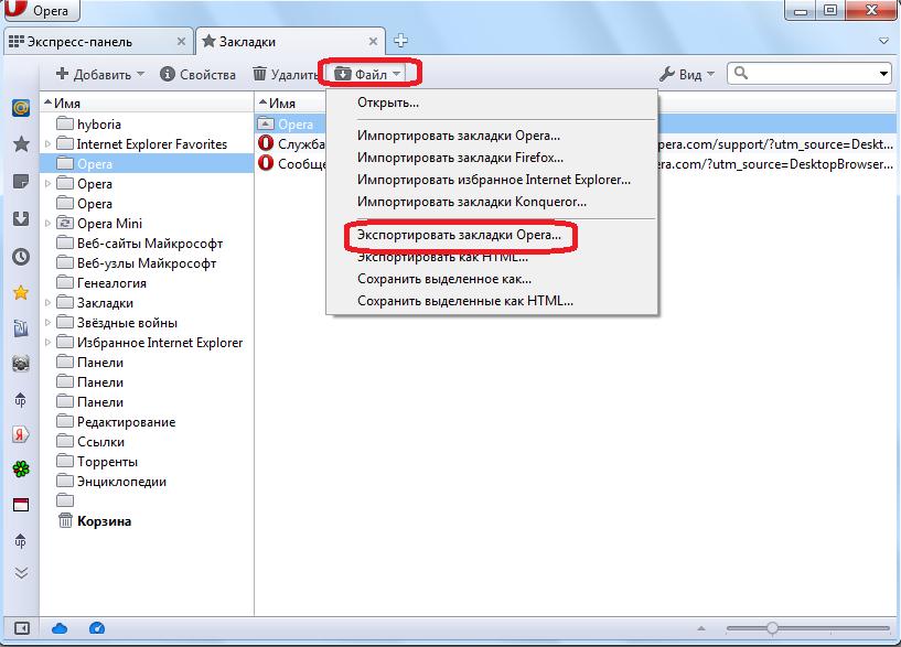 Переход к экспорту закладок Opera в формате adr