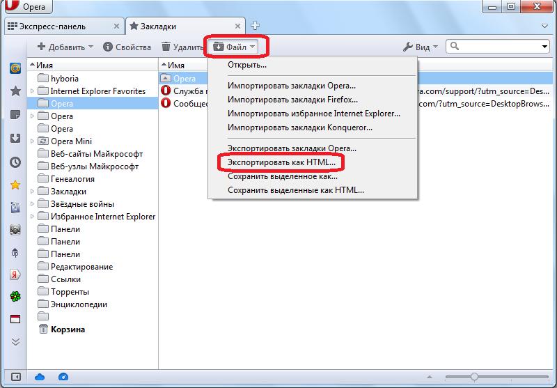 Переход к экспорту закладок Opera в формате html