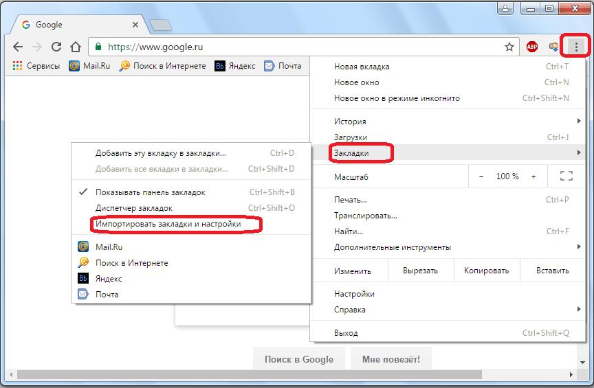 Переход к импорту закладок из Opera в Google Chrome