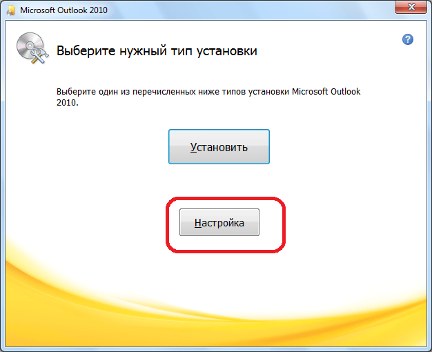 Переход к настройке Microsoft Outlook