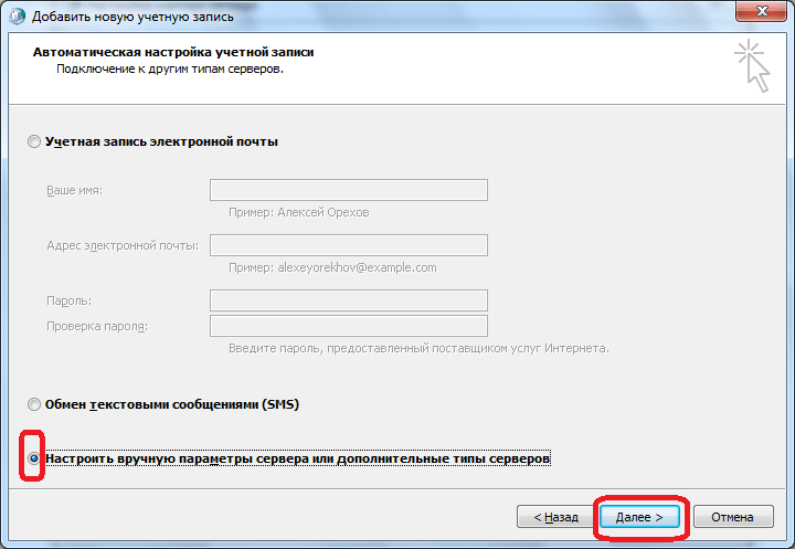 Переход к настройке ручныз параметров сервера