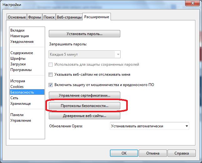 Переход к протоколам безопасности в браузере Opera Presto