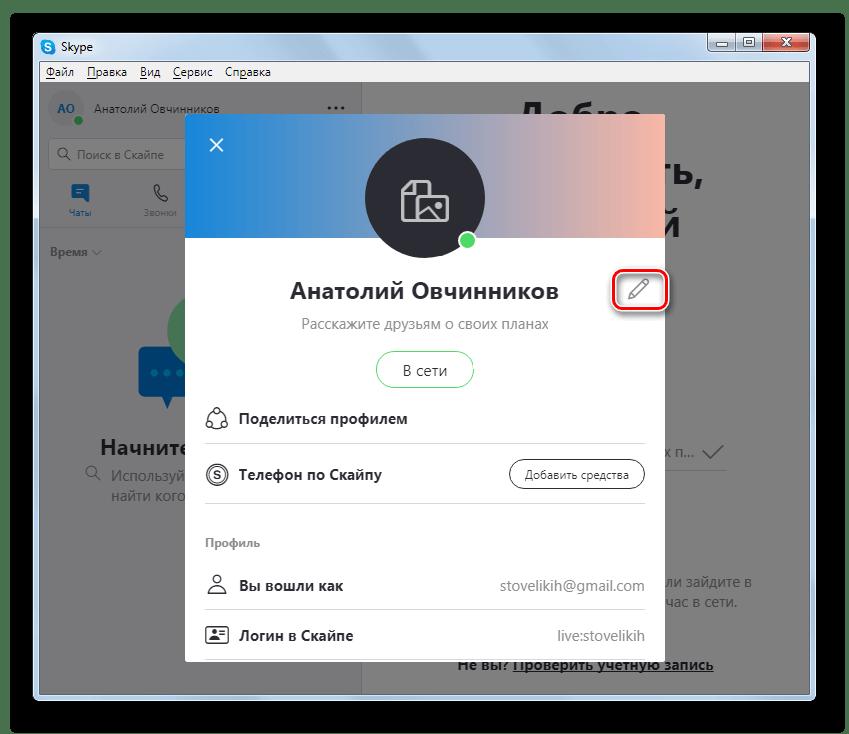 Переход к редактированию имени в настройках профиля в программе Skype 8
