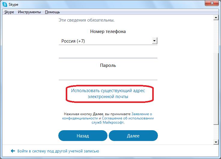 Переход к регистрации в Skype при помощи электронной почты