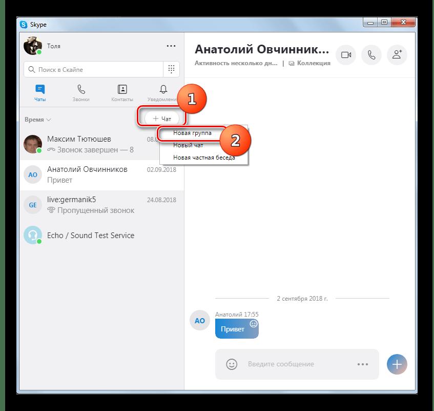 Переход к созданию новой группы в программе Skype 8