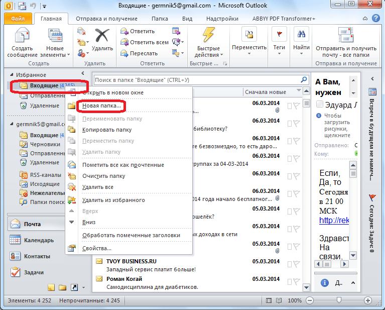 Переход к созданию новой папки в программе Microsoft Outlook
