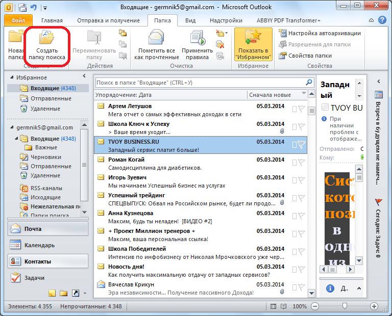 Переход к созданию папки поиска в программе Microsoft Outlook