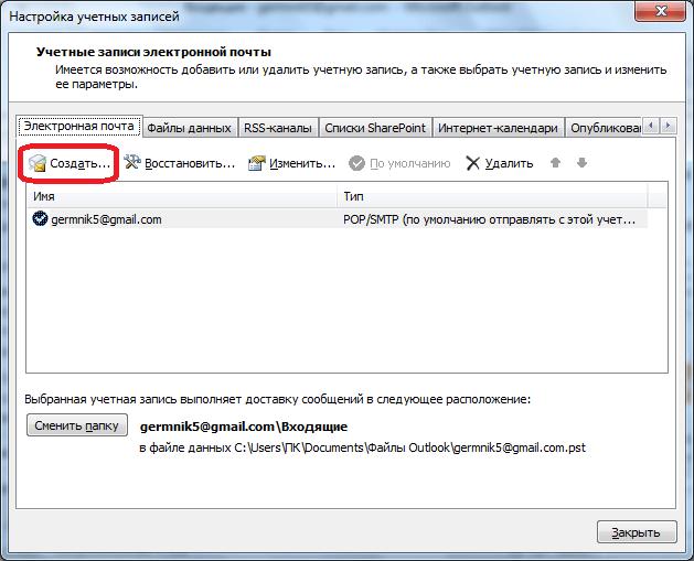 Переход к созданию  учетной записи в  Microsoft