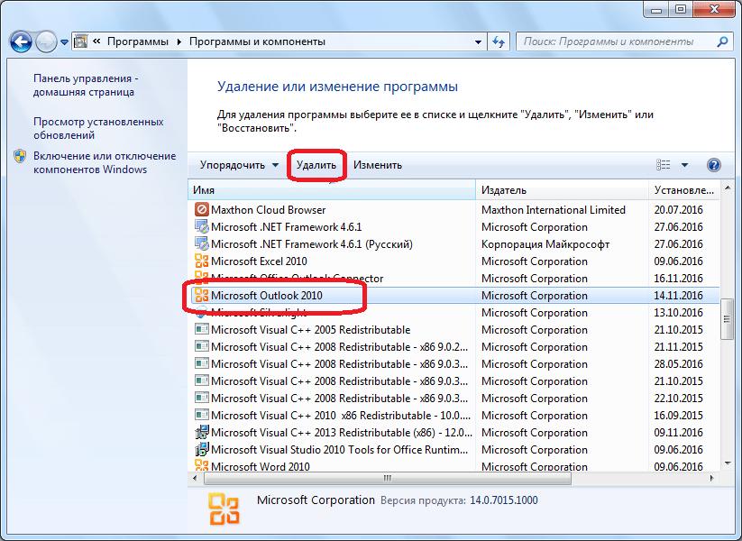 Переход к удалению программы Microsoft Outlook стандартными инструментами Widows