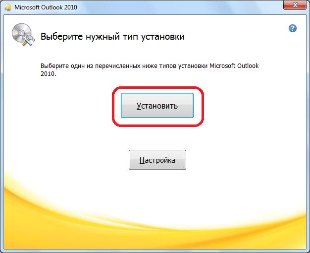 Переход к установеке Microsoft Outlook