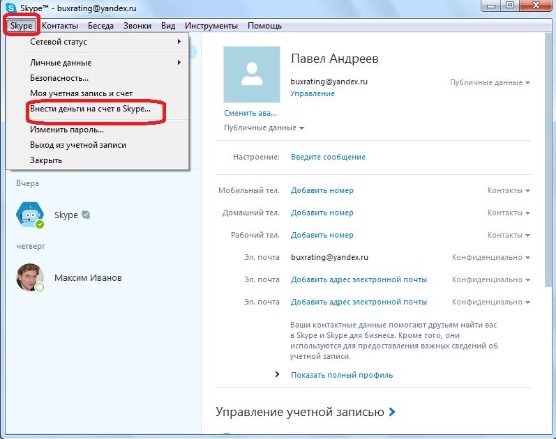Переход к внесению денег на счет в Skype