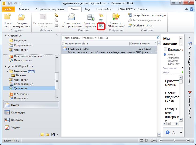 Переход к восстановлению удаленных элементов в Microsoft Outlook