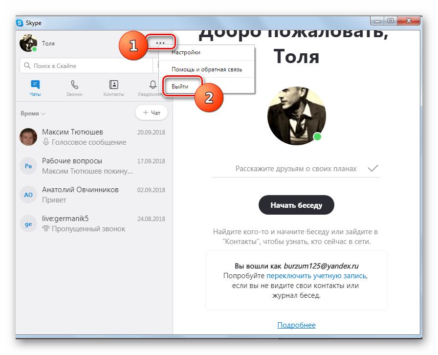 Переход к выходу из учетной записи в программе Skype 8