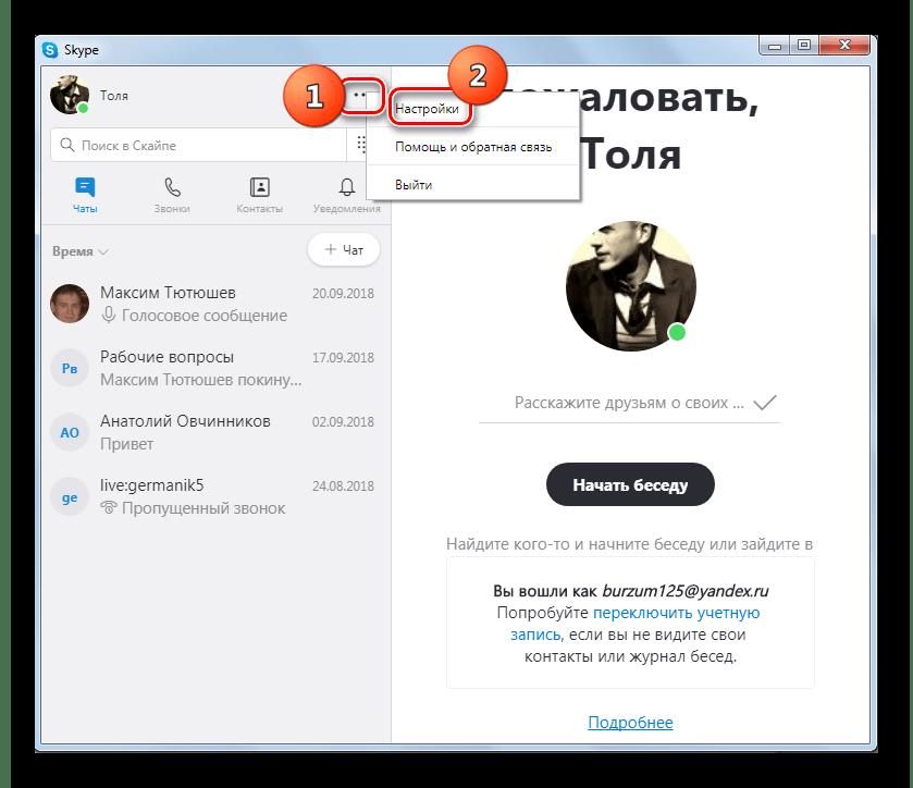 Переход в настройки программы Skype 8