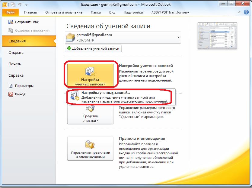 Переход в настройки учетных записей в Microsoft Outlook