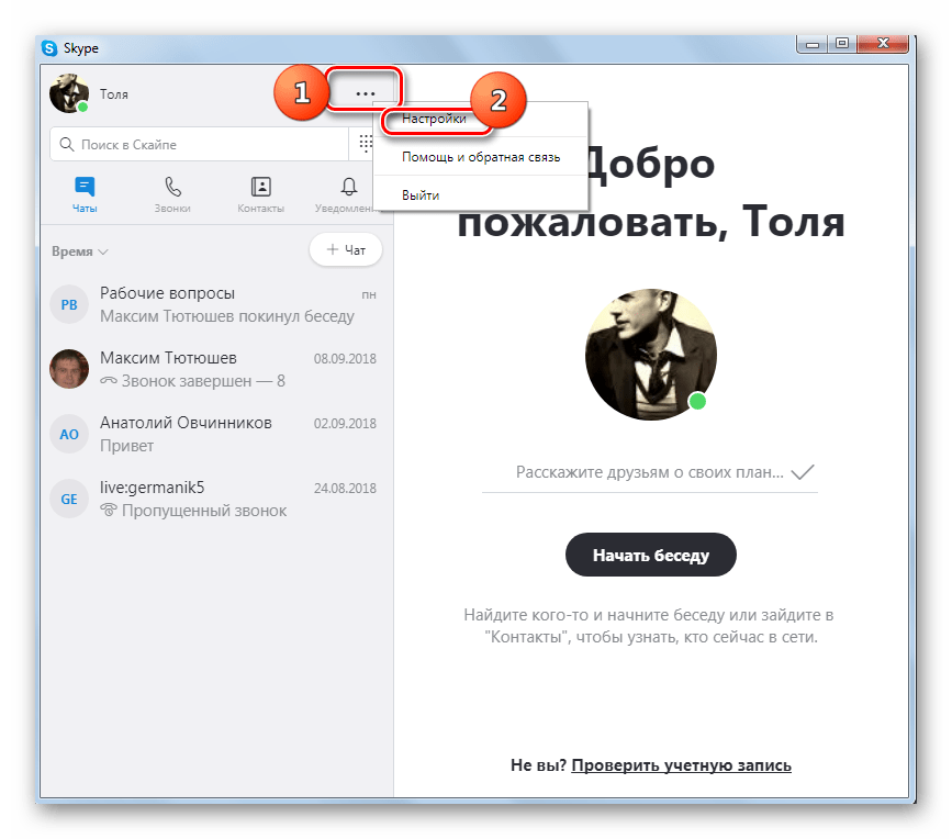 Переход в настройки в программе Skype 8