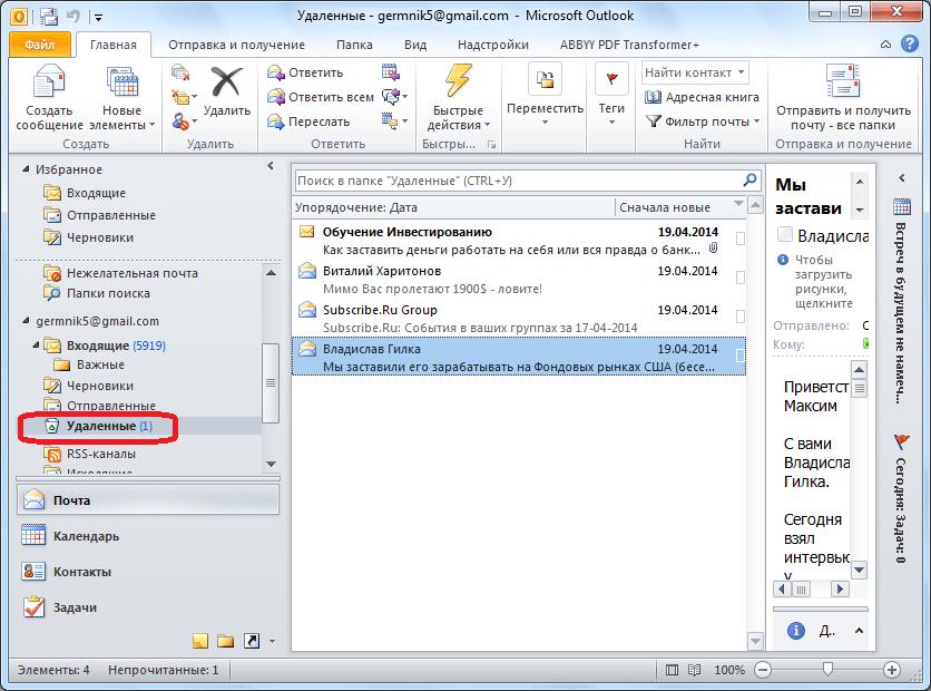 Переход в папку Удаленные в Microsoft Outlook