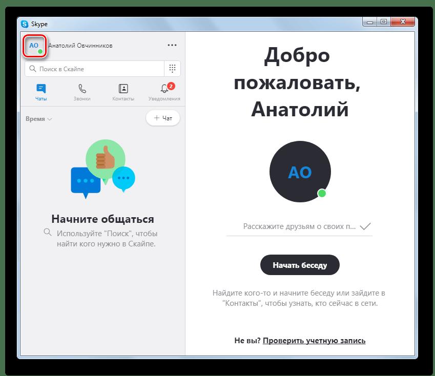Переход в профиль в программе Skype 8