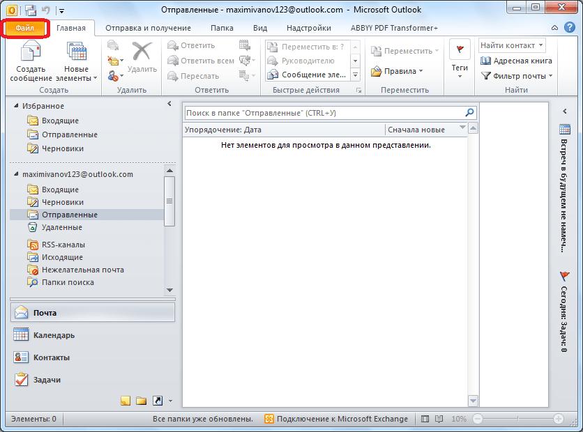 Переход в раздел Файл в Microsoft Outlook