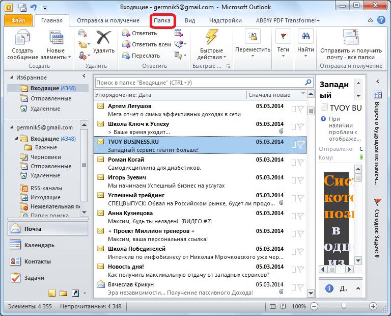 Переход в раздел Папка в программе Microsoft Outlook