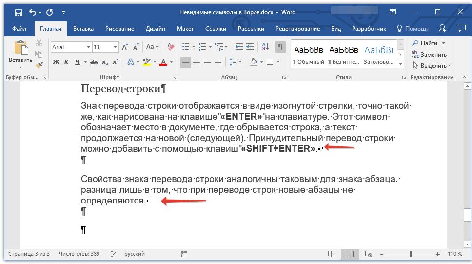 Перевод строки в Word