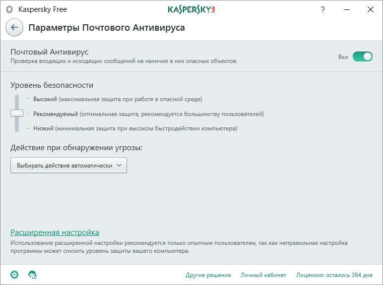 IM-Антивирус в программе Kaspersky Free
