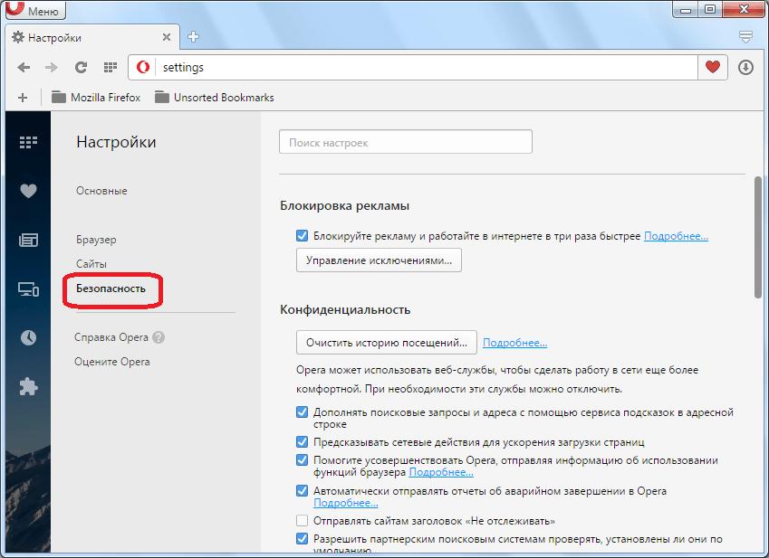 Подраздел настроек безопасность браузера Opera