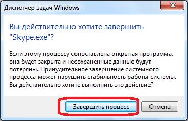 Подтверждение завершения процесса Skype в Диспетчере задач