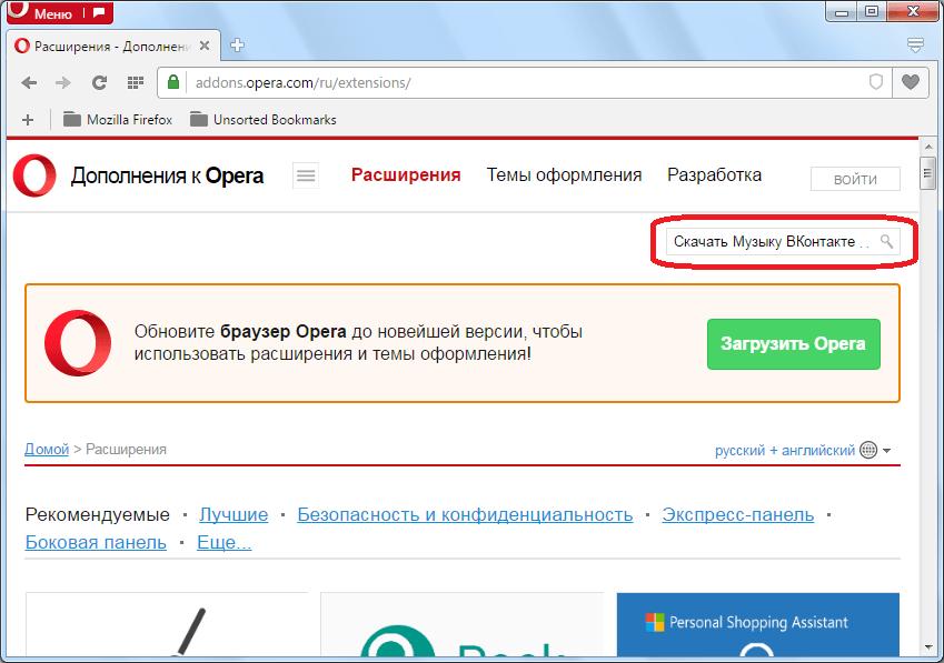 Поиск расширения  Скачать Музыку ВКонтакте для Opera