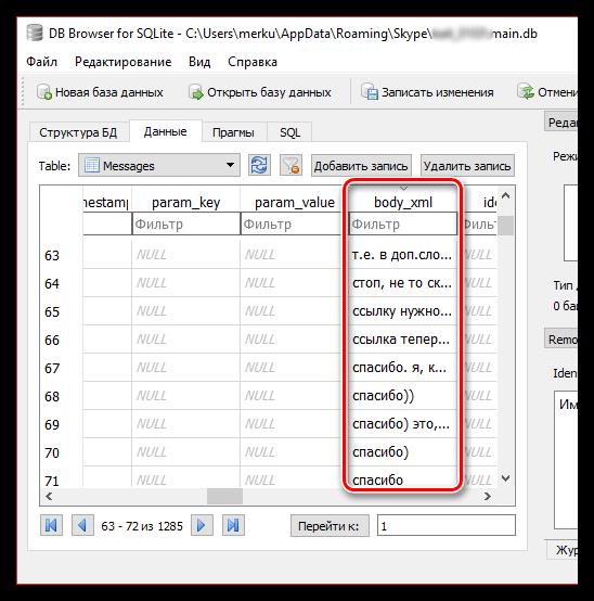 Поиск сообщений Skype в программе DB Browser for SQLite