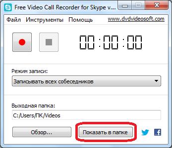 Показ файла записи в папке в Free Video Call Recorder for Skype