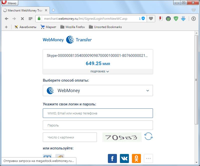 Пополнение счета в Skype через WebMoney
