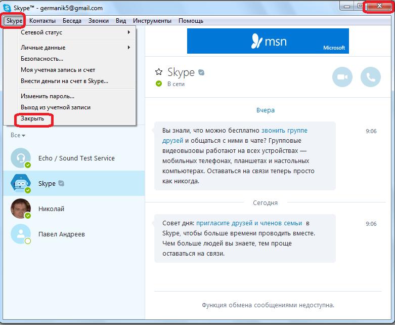 Попытки выхода из Skype