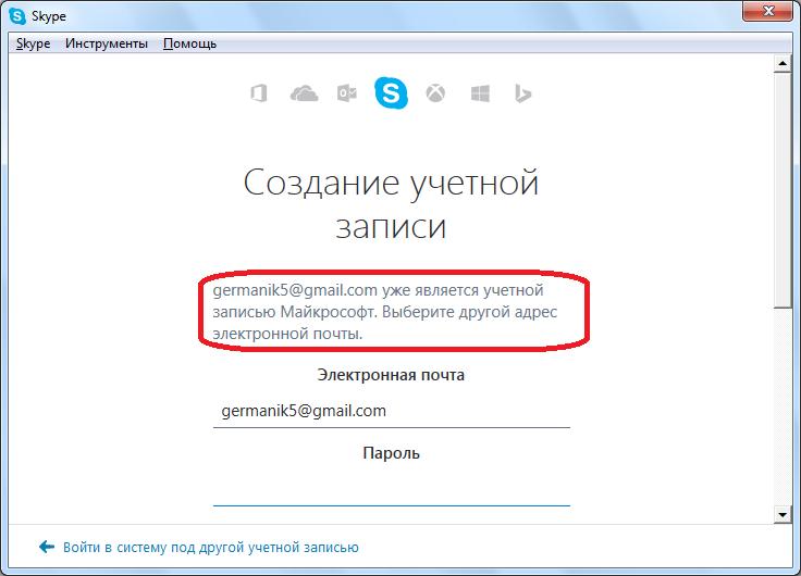 Повторение электронной почты при регистрации в Skype