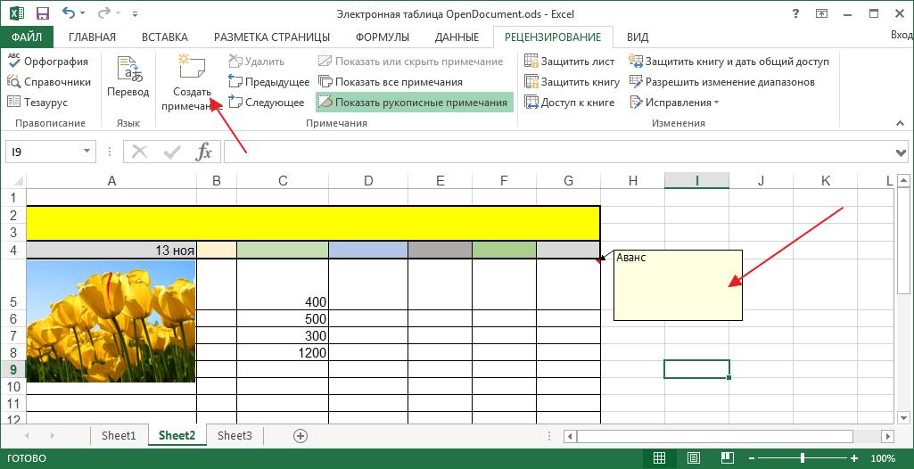 Примечание в программе Microsoft Excel