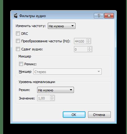 Применение фильтров для звуковых дорожек в программе Avidemux