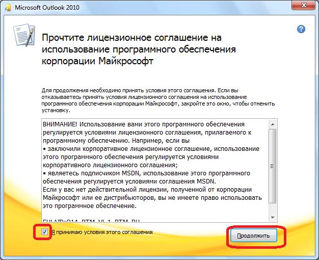 Принятие условий лицензионного соглашения Microsoft Outlook