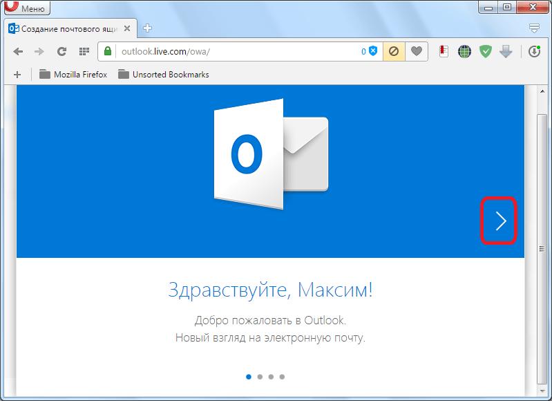 Приветственная запись в Microsoft