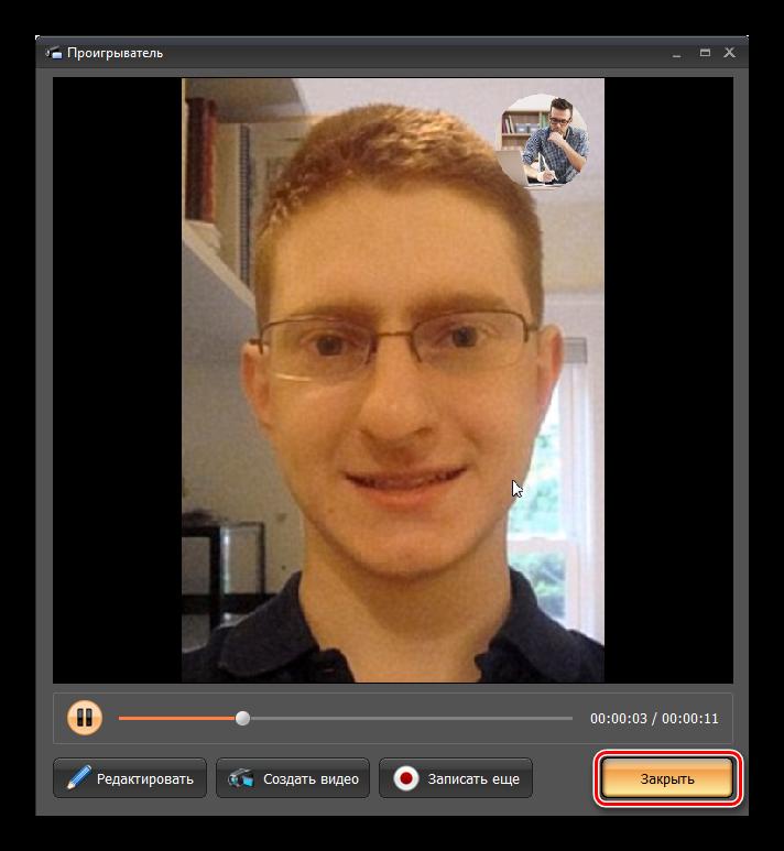 Проигрывание записанного видео в программе Экранная камера