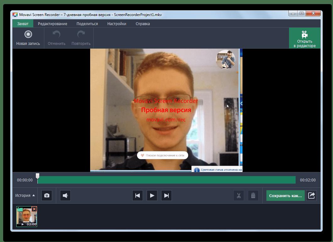 Проигрывание записи в программе Movavi Screen Recorder