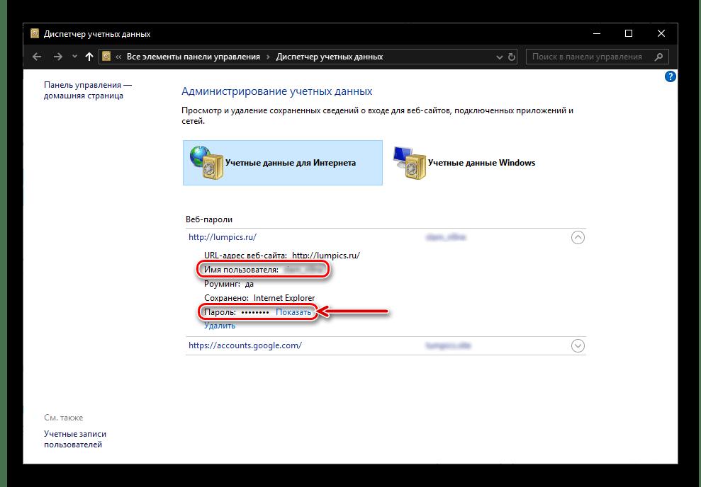 Просмотр пароля, сохраненного в браузере Internet Explorer на Windows