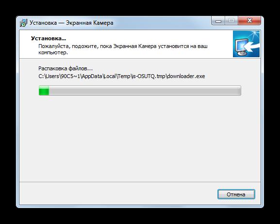 Процедура установки приложения приложения в Мастере установки программы Экранная камера