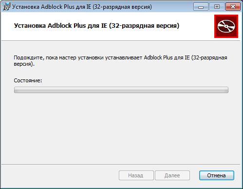 Процесс установки Adblock Plus для Internet Explorer