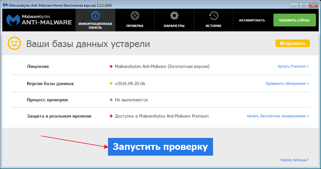 Проверка программой Malware при ошибке установки Skype