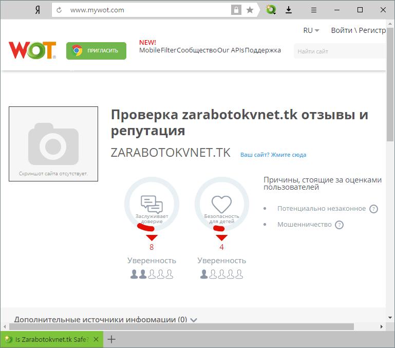 Проверка ссылок WOT в Яндекс.Браузере-2