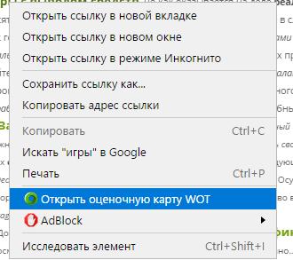 Проверка ссылок WOT в Яндекс.Браузере